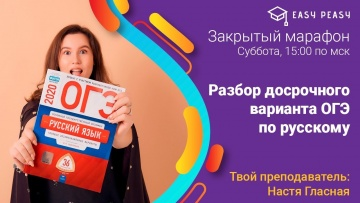 Разбор ДОСРОЧНОГО варианта | ОГЭ Русский язык 2020 | Онлайн-школа Easy Peasy