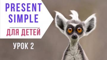 Английский язык настоящее простое время. PRESENT SIMPLE. Утвердительные предложения. Видео урок