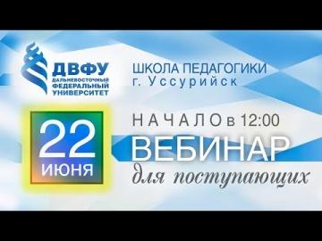 Вебинар для поступающих в Школу Педагогики ДВФУ 22/06/2019. Начало в 12:00