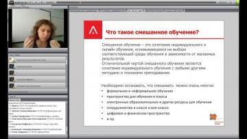 Вебинар для педагогов «Технологии смешанного обучения при использовании электронной форм учебнико