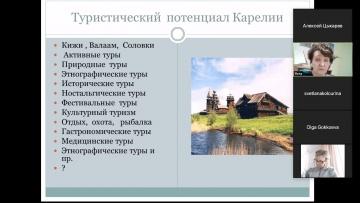 "Вебинар ""Потенциал туризма для развития ремесел"""