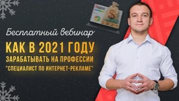 """Вебинар """"Как в 2021 году зарабатывать на профессии """"Специалист по интернет-рекламе"""""""
