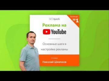 Реклама на Ютубе: Основные шаги в настройке рекламы на YouTube (Вебинар)