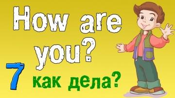 Урок 7. Английский для начинающих. Учимся по английски задавать вопрос - как дела?