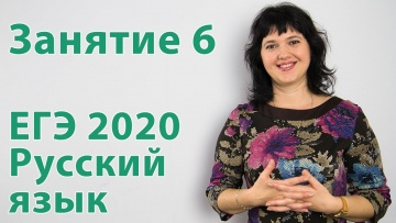Подготовка к ЕГЭ 2020 по русскому языку. Занятие 6