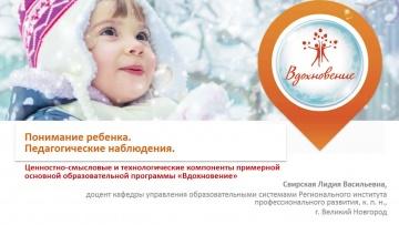 """Вебинар  №3  """"Педагогические наблюдения"""""""